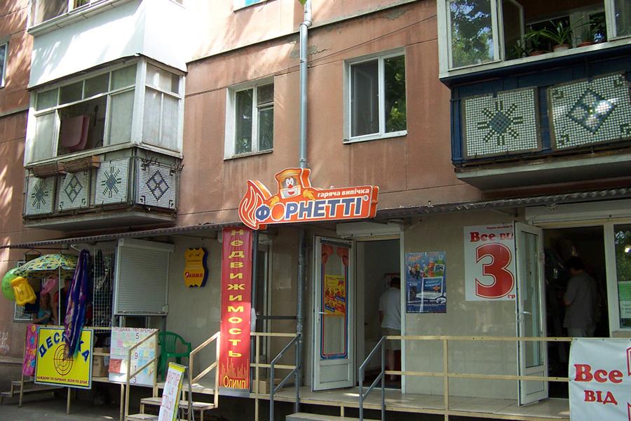 Аренда жилья в Ильичевске